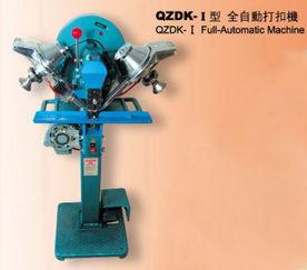 QZDK-Ⅰ型全自动打扣机